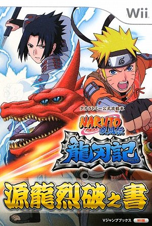 Naruto疾風伝龍刃記源龍烈破之書