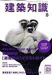 建築知識 2008年 08月号 [雑誌]特集:読む必要なし!引くだけ、見るだけ!確認申請[避難防火]イラストガイド