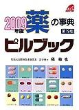 薬の事典 ピルブック〈2009年版〉