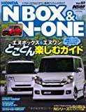 HONDA NBOX & NーONE—NシリーズのDーUPアイテム勢揃い (SAN-EI MOOK Kカースペシャルドレスアップガイド 7)