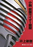 小説 仮面ライダー龍騎 (講談社キャラクター文庫 3)