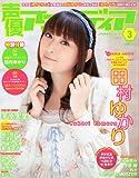 声優アニメディア 2011年 03月号 [雑誌]