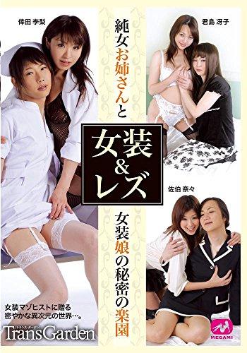 女装&レズ 純女お姉さんと女装娘の秘密の楽園 [DVD]