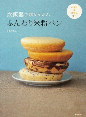 ふんわり米粉パン―炊飯器で超かんたん 小麦粉・卵・乳製品ゼロ