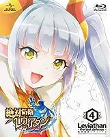 絶対防衛レヴィアタン 第4巻(初回限定版) [Blu-ray]