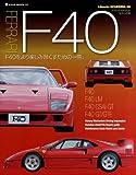 FERRARI F40―F40をより楽しみ尽くすための一冊。 (NEKO MOOK 1241 Libreria SCUDERIA 6)