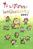 たんぽぽ先生と1000人の子どもたち