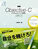 �ڍ�! Objective-C iPhone�A�v���J�� ���m�[�g Xcode5+iOS7�Ή�