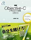 �ڍ�! Objective-C iPhone�A�v���J�� ���m�[�g Xcode5+iOS7�Ή�
