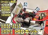 【8000K】HIDキット一式 HB4 12V用 リレーレス配線 薄型バラスト ケルビン数選択可能