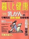 暮しと健康 2009年 02月号 [雑誌]