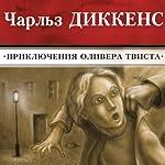 Prikljuchenija Olivera Tvista | Charles Dickens