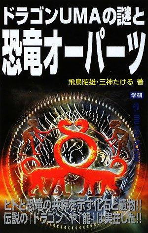 ドラゴンUMAの謎と恐竜オーパーツ
