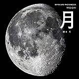 月 (SKYSCAPE PHOTOBOOK)