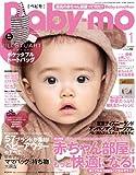 Babyーmo (ベビモ) 2011年 11月号 [雑誌]