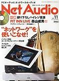 Net Audio (ネットオーディオ) 2013年 09月号