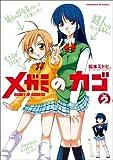 メガミのカゴ (2) (まんがタイムKRコミックス) (まんがタイムKRコミックス)