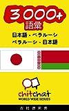 3000+ 日本の - ベラルーシ語 ベラルーシ語 - 日本の 語彙 (世界中のチットチャット)