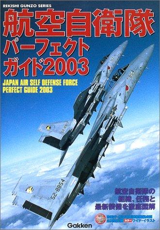航空自衛隊パーフェクトガイド (2003) (Gakken rekishi gunzo series)