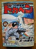 ドカベン プロ野球編 3 (秋田トップコミックスW)