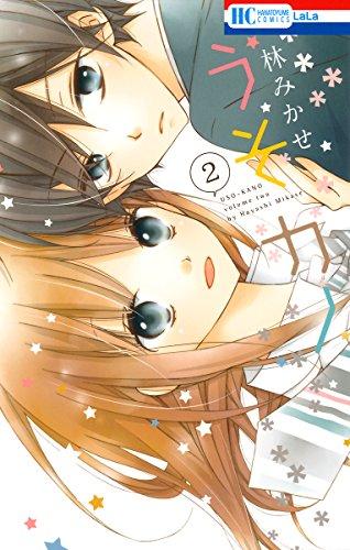 うそカノ 2 (花とゆめコミックス)