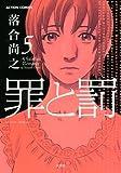 罪と罰 5 (アクションコミックス)