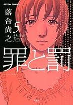 罪と罰(5) (アクションコミックス)