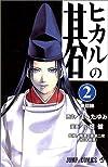 ヒカルの碁 2 (ジャンプ・コミックス)