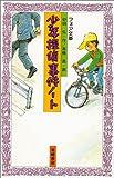 少年探偵事件ノート (フォア文庫)