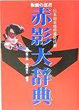 仮面の忍者 赤影大辞典