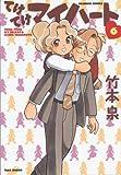 てけてけマイハート 6 (バンブー・コミックス)