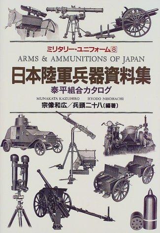 日本陸軍兵器資料集