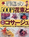 500円花束とコサージュ—発表会に、誕生会に、パーティーに、お祝いに、素敵な実例200 (主婦の友生活シリーズ—花物語レッスン)