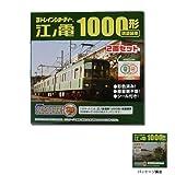 ▽ Bトレインショーティー 江ノ電 1000形(江ノ島電鉄・えのでん) 現塗装車 2両セット BANDAIバンダイBトレ120904