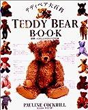 テディベア大百科―世界一くわしいテディベアの本