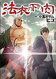 法衣の下の肉 (BAKUDANコミックス)