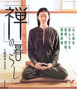 「禅」の暮らし―心と体を美しくする坐禅、写経、精進料理 (セレクトBOOKS)