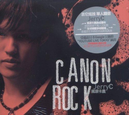 Canon Rock 搖滾卡農(台湾盤)