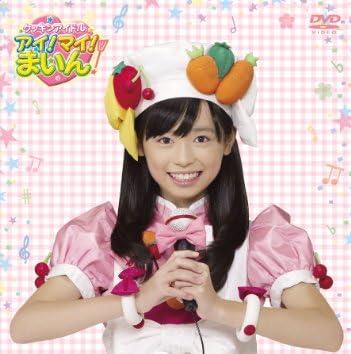 クッキンアイドル アイ!マイ!まいん! 歌とダンススペシャル 1巻 [DVD]