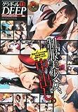 グラギャルDEEP (ディープ) 2012年 11月号 [雑誌]
