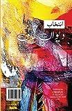 img - for Dewan e Hali (Urdu Edition) book / textbook / text book