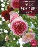 美しく病気に強いバラ―選りすぐりの200品種と育て方のコツ (別冊NHK趣味の園芸)