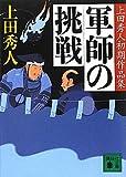 軍師の挑戦 上田秀人初期作品集 (講談社文庫)