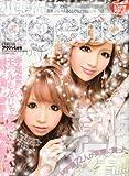 小悪魔 ageha ( アゲハ ) 2010年 04月号 [雑誌]