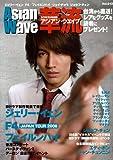 AsianWave華流 Vol.13 (スクリーン特編版)