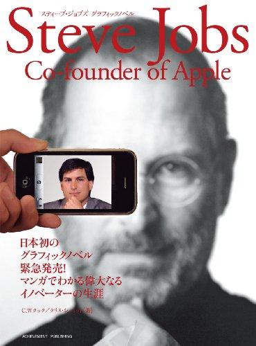 スティーブ・ジョブズ グラフィックノベル = The Graphic Novel Steve Jobs; Co-founder of Apple