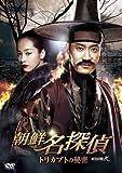 朝鮮名探偵 トリカブトの秘密 [DVD]