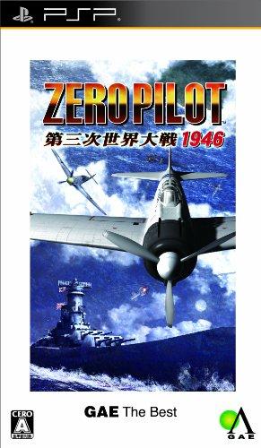 ゼロパイロット第三次世界大戦1946 GAE ザ・ベスト