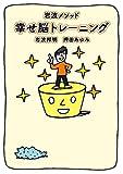 岩波メソッド 幸せ脳トレーニング (幻冬舎単行本)