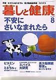 暮しと健康 2006年 08月号 [雑誌]
